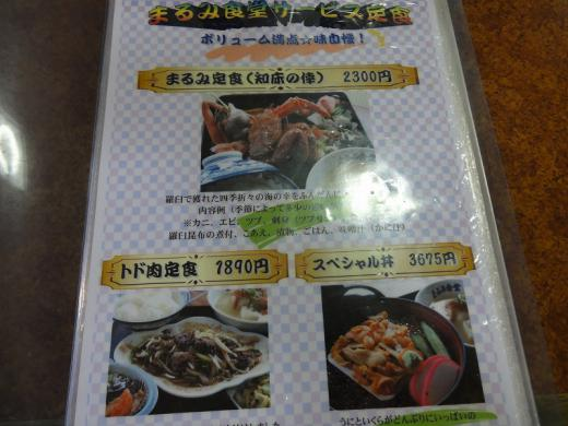 まるみ食堂 メニュー1