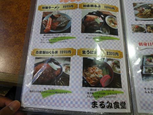 まるみ食堂 メニュー2