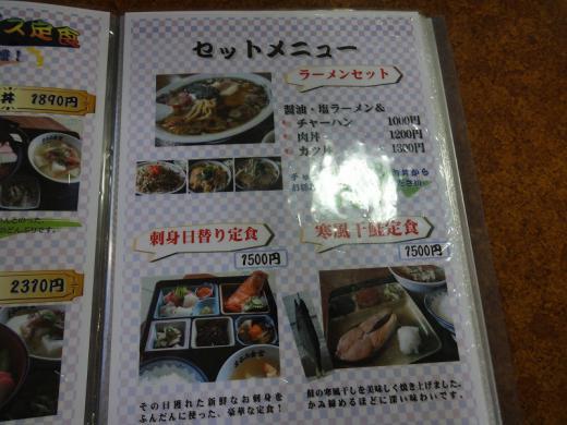 まるみ食堂 メニュー3