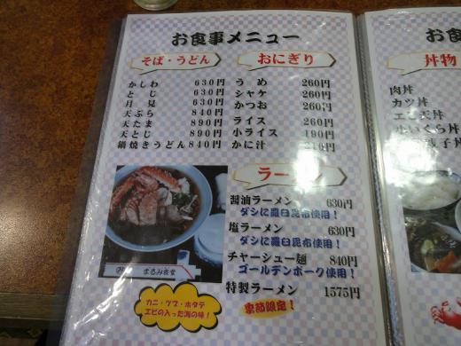 まるみ食堂 メニュー4
