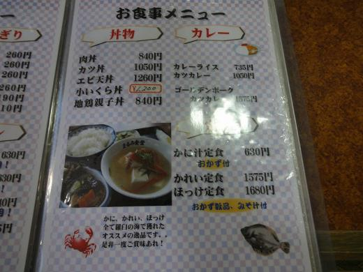 まるみ食堂 メニュー5