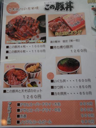 恋問館 メニュー1