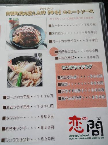 恋問館 メニュー2