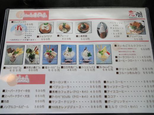 恋問館 メニュー3