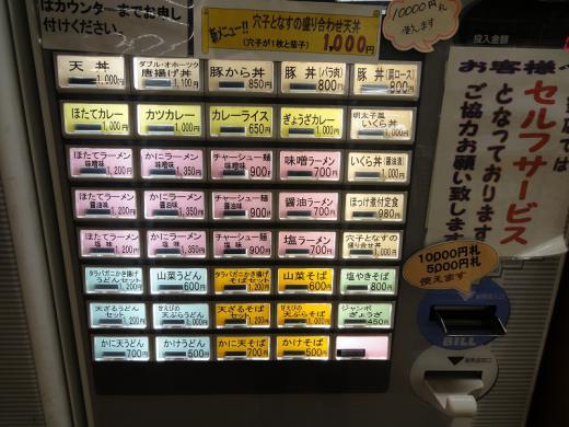 美幌峠 メニュー2