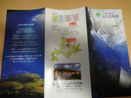 山の水族館 4