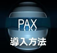 PAX導入方法