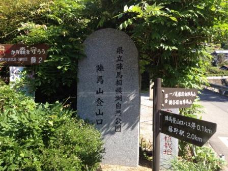 jinbatozanguchi.jpg