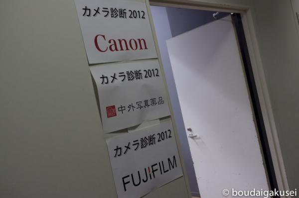 カメラ診断 2012 その1