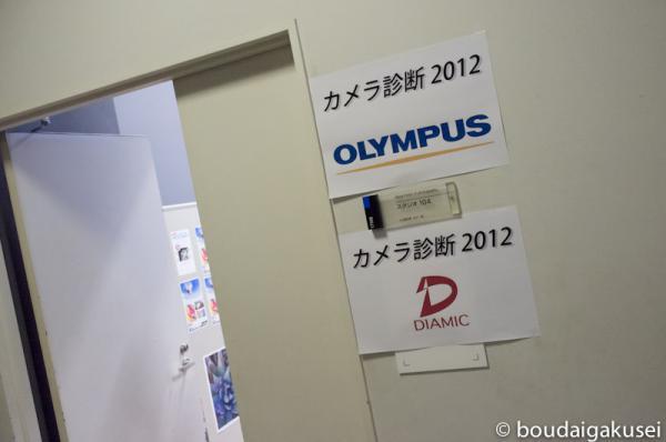 カメラ診断 2012 その15