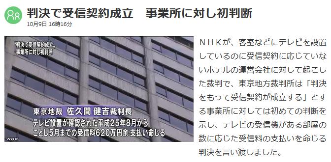 NHK EachHotelRoomPay