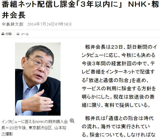 NHK NetCharge