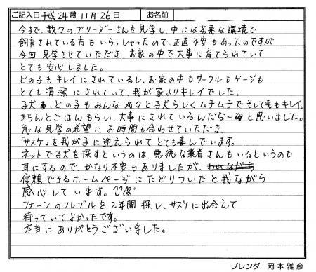 20121201211310.jpg