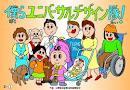 ユニバーサル絵 CAYN4TLL