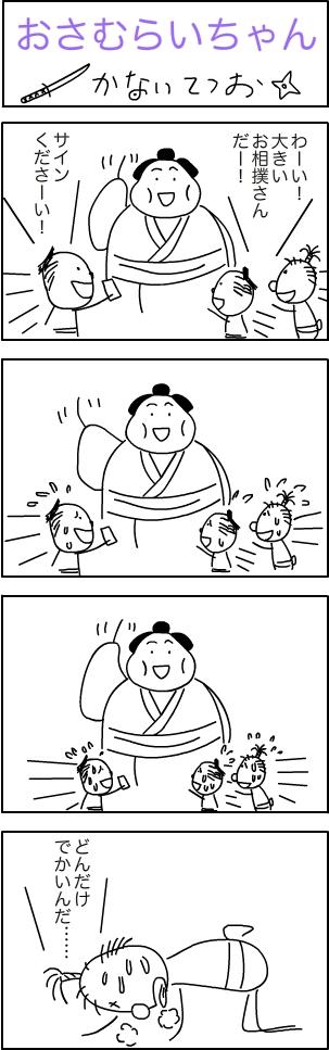 osamurai4koma