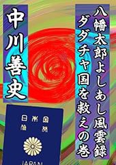yoshiashi3