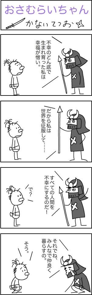 osamurai3