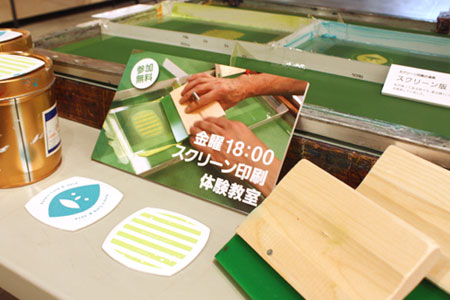デザインカフェ2_スクリーン印刷体験