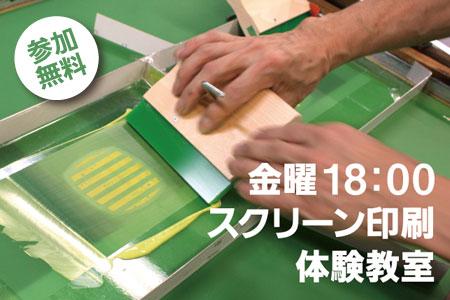 デザインカフェ2_スクリーン印刷体験案内