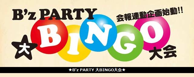 Bz PARTY 大ビンゴ大会