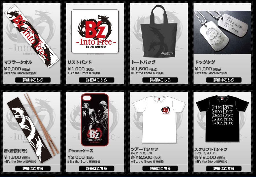 Bz LIVE-GYM 2012 TOUR GOODS 1