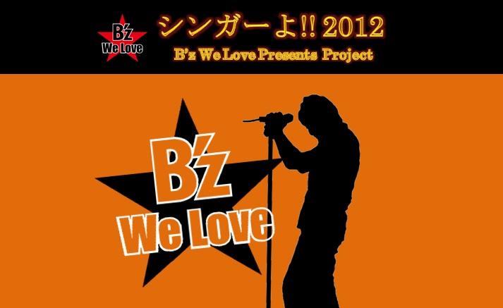 シンガーよ!!2012-LAP 3- rogo