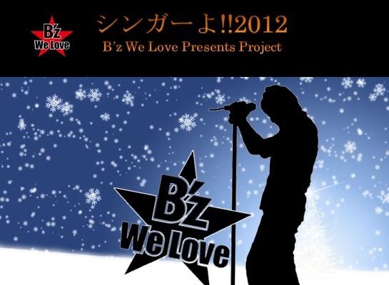 シンガーよ!!2012 Xmas 1-2