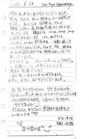 tegami_convert_20120629041251.jpg