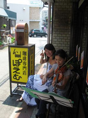 横丁バイオリン