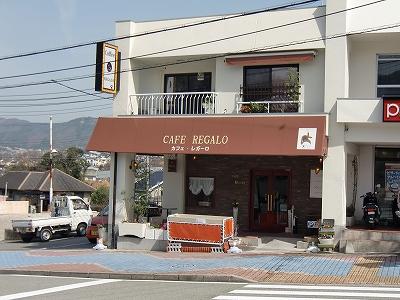 兵庫県川西市カフェレガーロ店舗写真