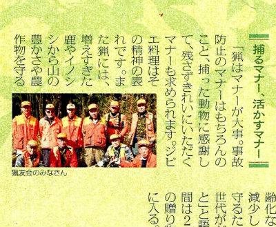 2014.02.05新聞記事その後