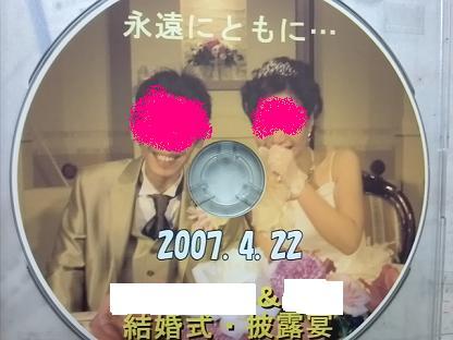 2007 04 22 結婚記念日