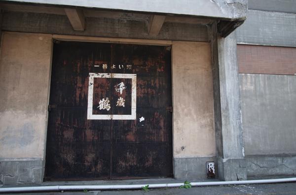 千歳鶴倉庫