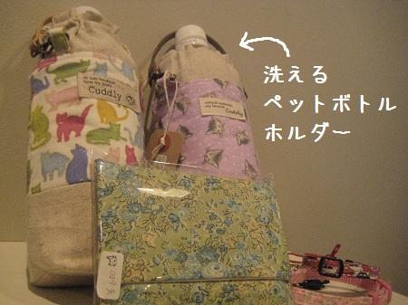 猫の首輪は600円!
