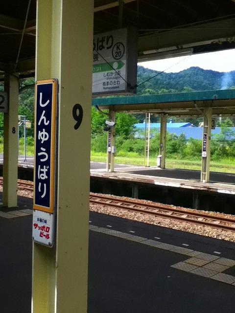 yubari-1.jpg
