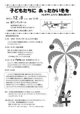 チャリティイベントチラシ201212s