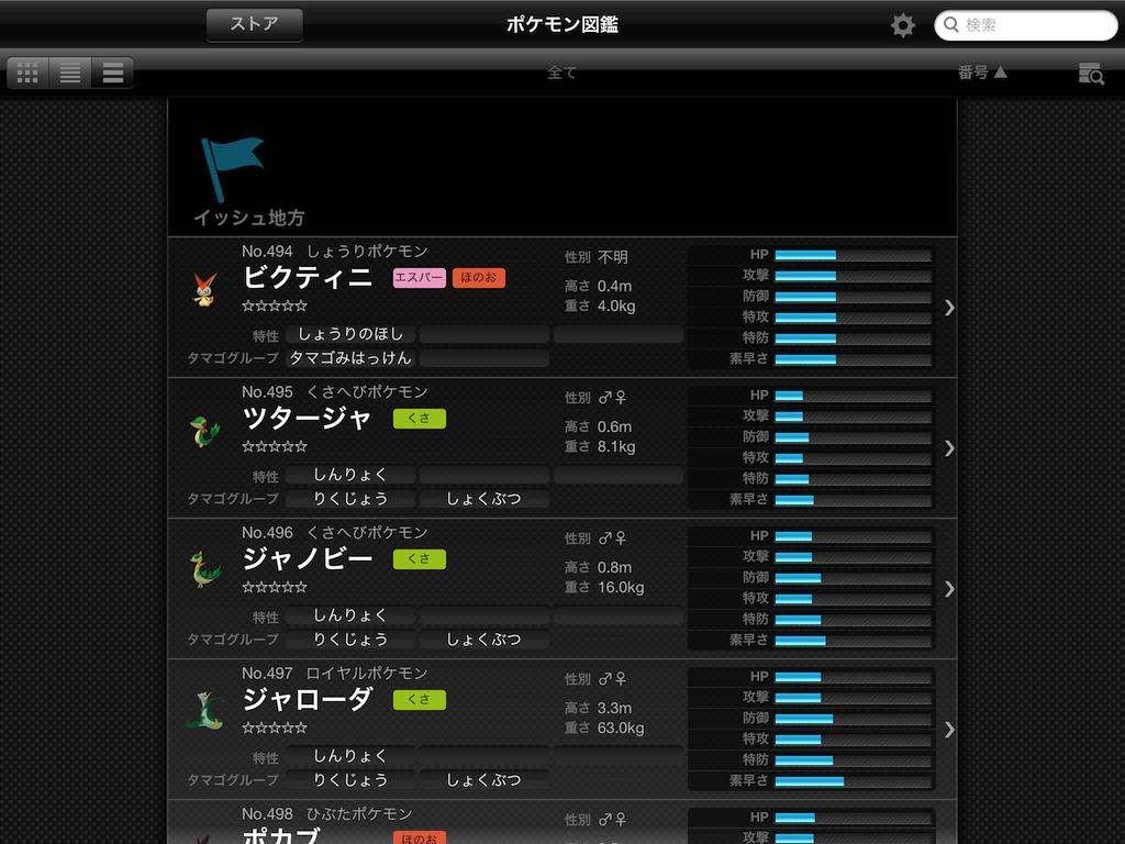 ポケモン図鑑foriOS_1