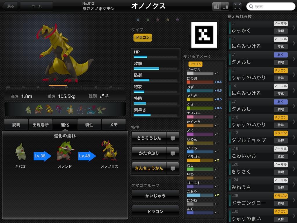 ポケモン図鑑foriOS_2