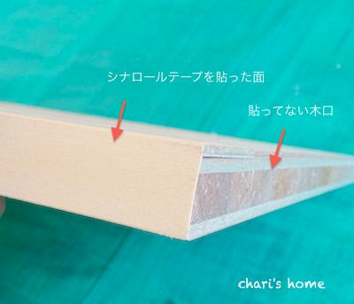 食器棚_扉の木口