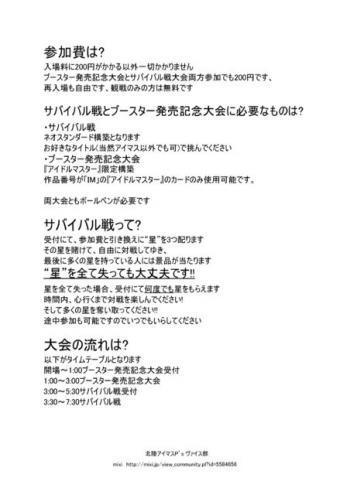 20120811大会用_2