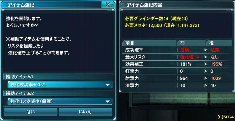pso20121218_112022_001.jpg