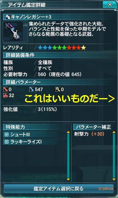 pso20130126_16212_001.jpg