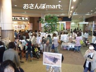 おさんぽmart2405252