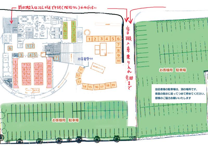 ブース案内図2