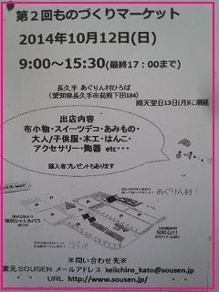 2014-10monodukuri2.jpg