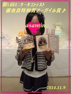 2014-11asamin-minicake.jpg