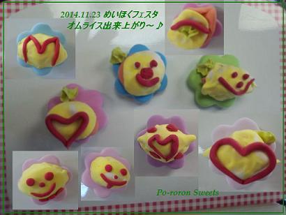 2014-11meihokufesomrice.jpg