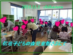 2014-11shinryu-xmasbear2.jpg