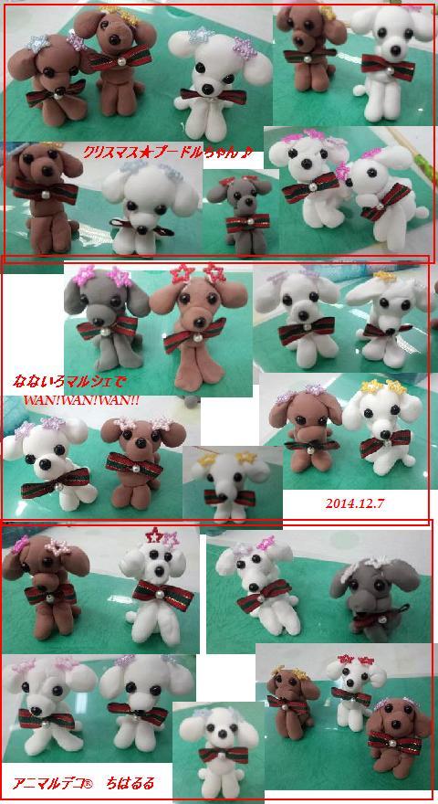 2014-12nanamru6-xmas-poodle.jpg