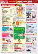 2014inazawamatsuri2.jpg